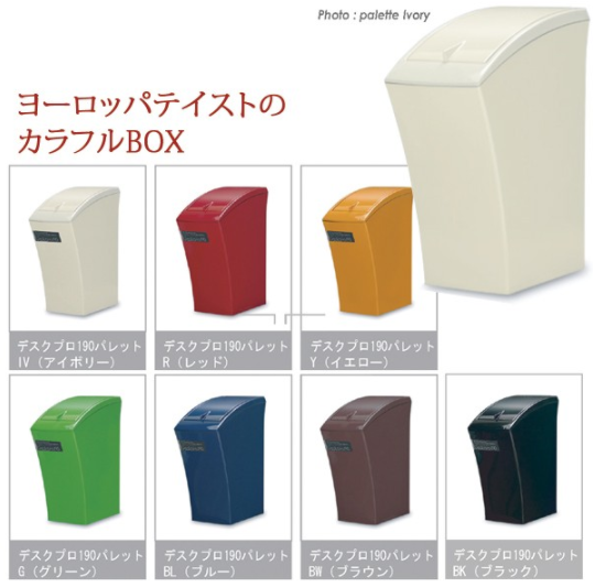 カラフルゴミ箱