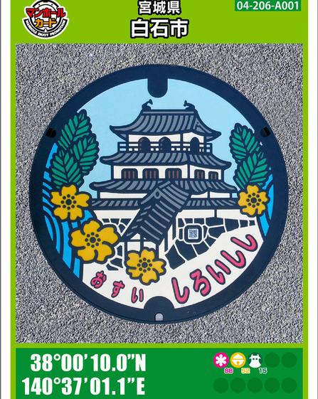 宮城県白石市のマンホールカード