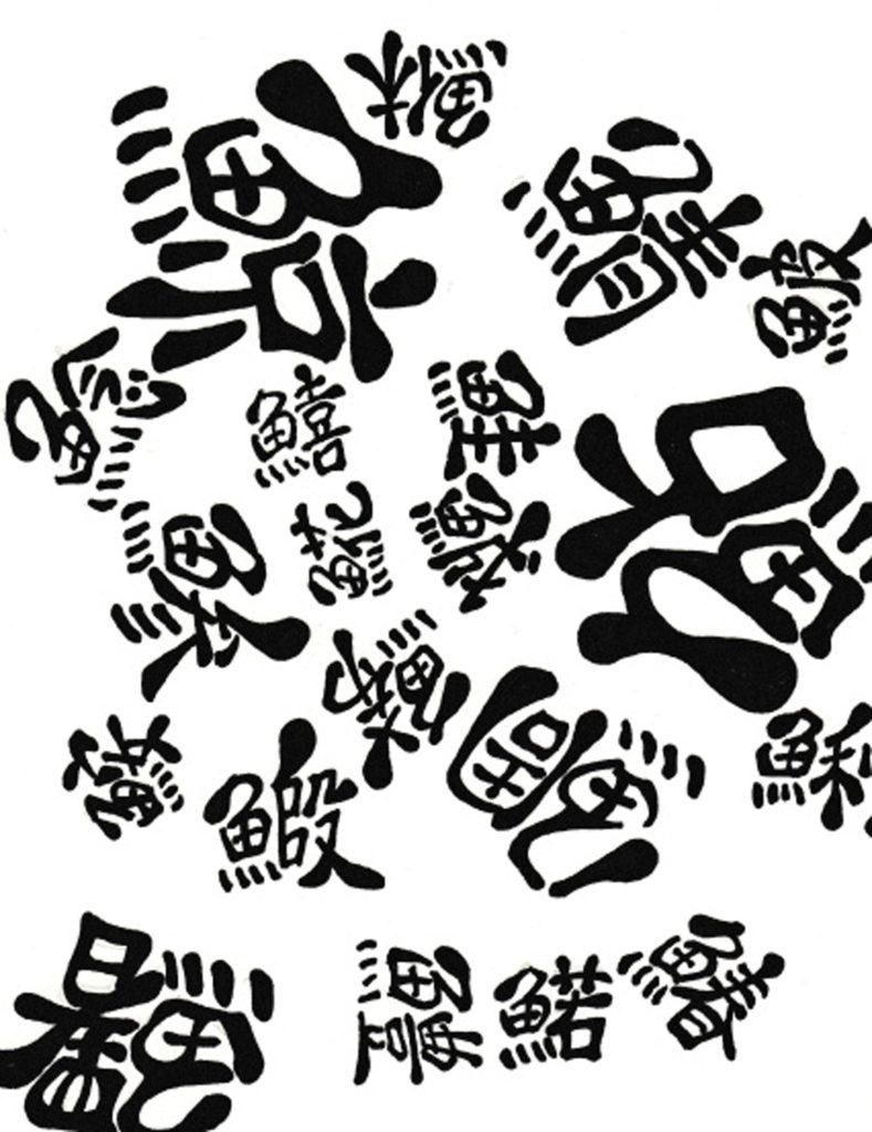 寿司ネタ漢字