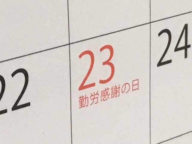 11月23日勤労感謝の日