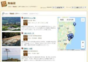 気仙沼周辺観光地