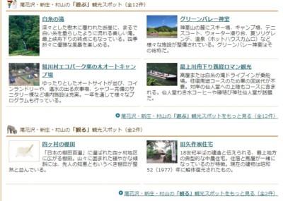 銀山温泉周辺観光スポット