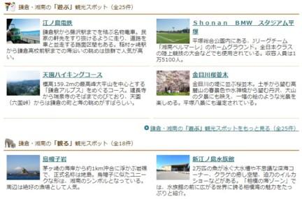 鎌倉・湘南の観光スポット