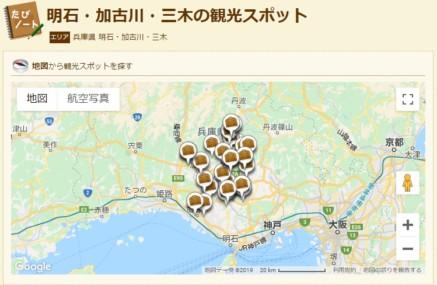 明石・加古川・三木周辺の観光スポット!