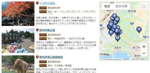 岡崎市の観光スポット!