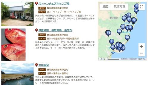 東伊豆の観光情報