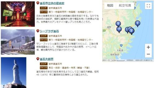釜石市の観光情報!