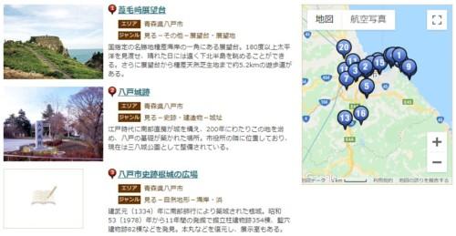 八戸市の観光情報