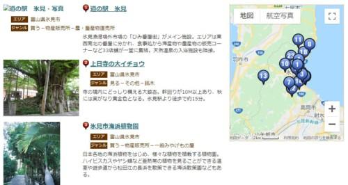 富山県氷見市観光スポット!