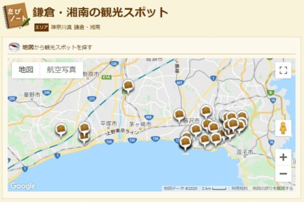 鎌倉・湘南観光スポット!