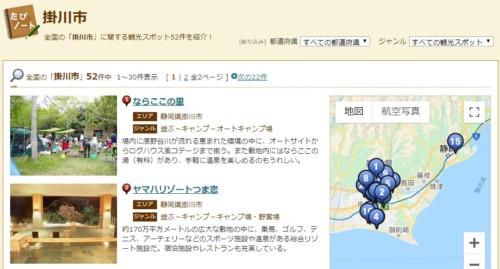 掛川市の観光スポット!