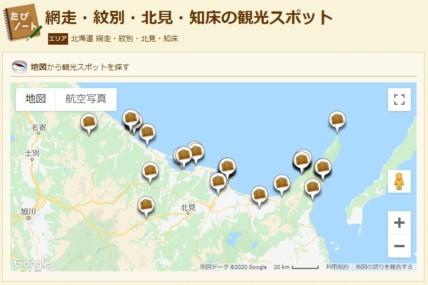 北海道北見市の観光スポット!
