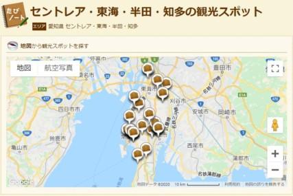 愛知県知多市の観光スポット!