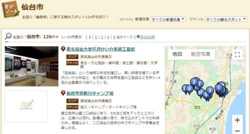 仙台市の観光スポット!
