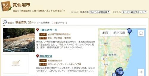 気仙沼市の観光スポット!