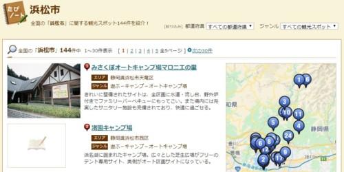 浜松市の観光スポット!