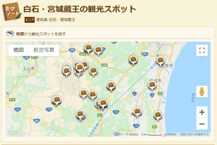 宮城県白石市・蔵王の観光スポット!