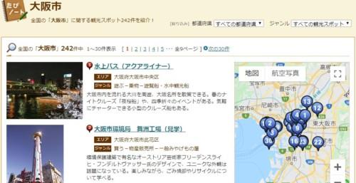 大阪市の観光スポット!