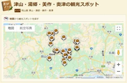 岡山県美作市観光スポット!