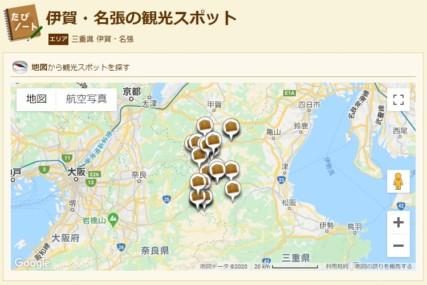 三重県伊賀・名張観光スポット!