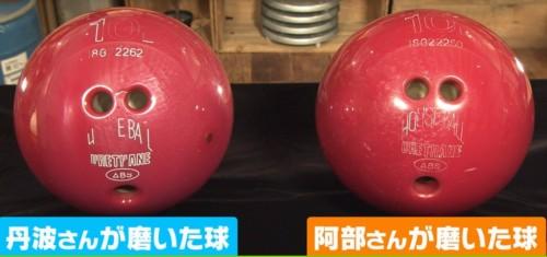 ボーリング球